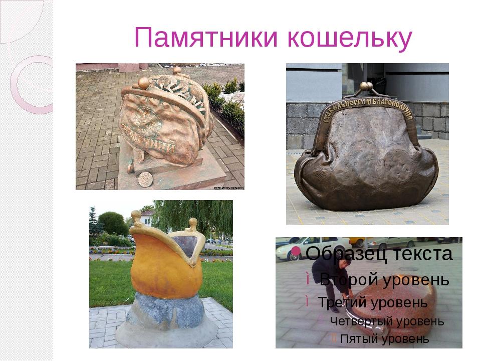 Памятники кошельку