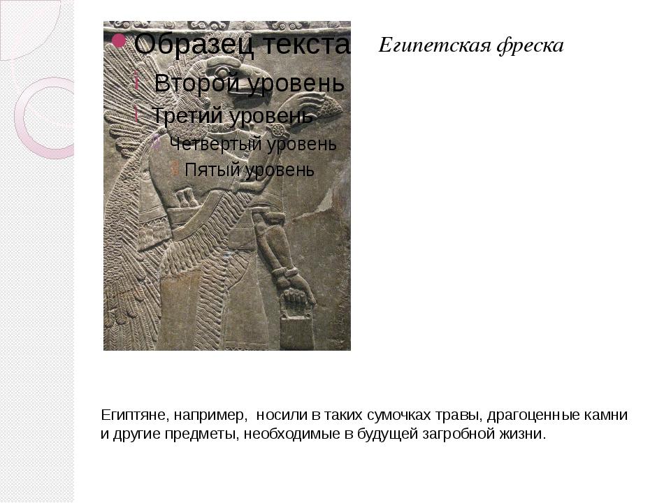 Египтяне, например, носили в таких сумочках травы, драгоценные камни и другие...