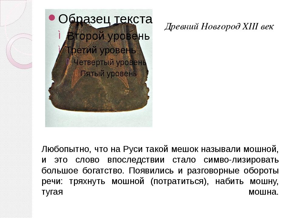 Любопытно, что на Руси такой мешок называли мошной, и это слово впоследствии...