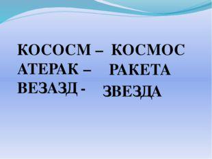 КОСОСМ – АТЕРАК – ВЕЗАЗД - ЗВЕЗДА РАКЕТА КОСМОС