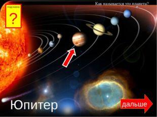 подсказка ? дальше Нептун Как называется это планета?