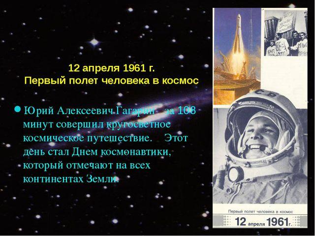 12 апреля 1961 г. Первый полет человека в космос Юрий Алексеевич Гагарин за...
