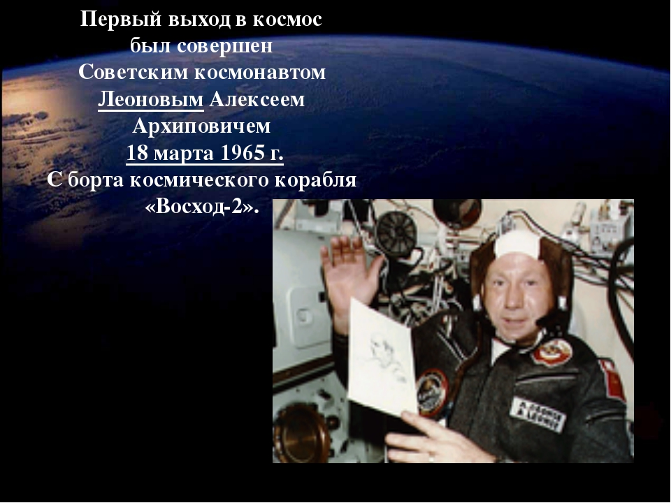 Первый выход в космос был совершен Советским космонавтом Леоновым Алексеем Ар...