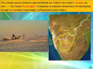На севере расположена крупнейшая на Земле пустыня Сахара, на юге — пустыня Ка