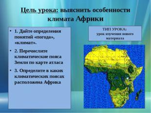Цель урока: выяснить особенности климата Африки 1. Дайте определения понятий