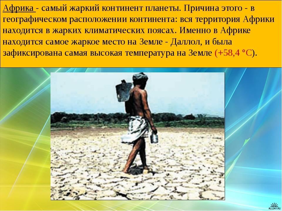Африка - самый жаркий континент планеты. Причина этого - в географическом рас...