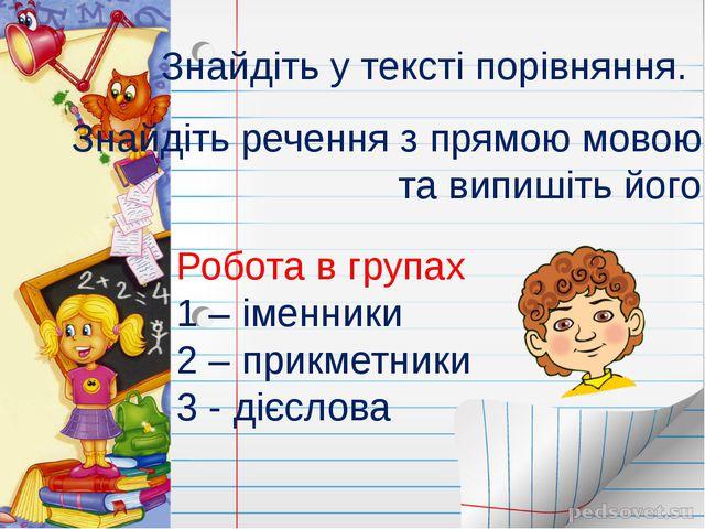 Знайдіть у тексті порівняння. Знайдіть речення з прямою мовою та випишіть йог...