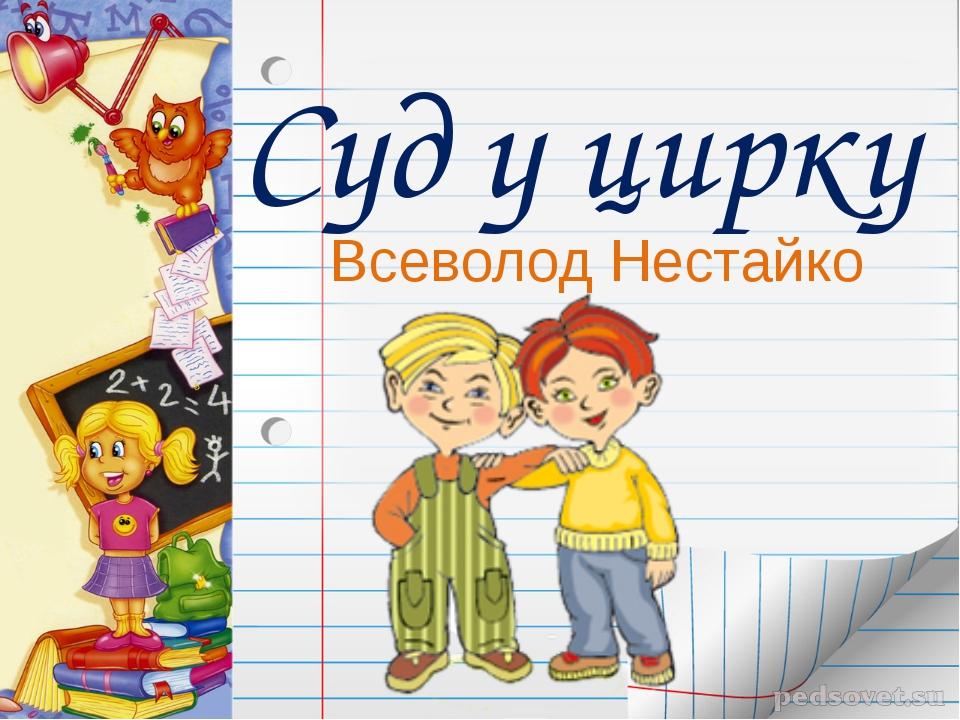 Всеволод Нестайко Суд у цирку