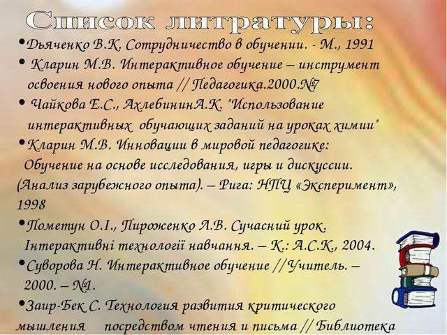 Дьяченко В.К. Сотрудничество в обучении. - М., 1991 Кларин М.В. Интерактивное...