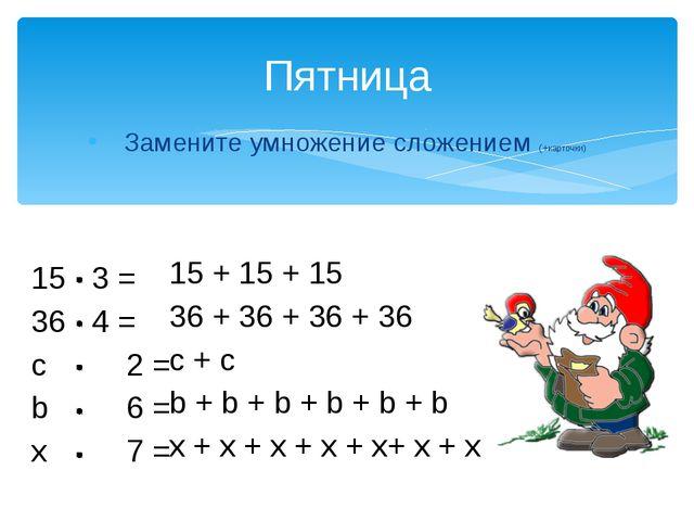 Замените умножение сложением (+карточки) Пятница 153 = 364 = с2 = b6 =...
