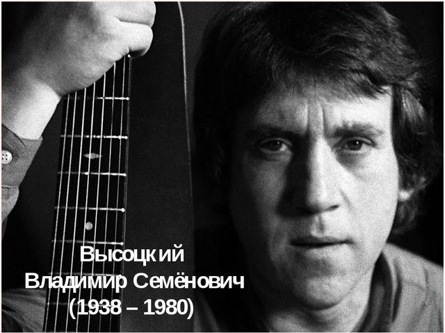 Высоцкий Владимир Семёнович (1938 – 1980)
