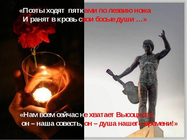 «Поэты ходят пятками по лезвию ножа И ранят в кровь свои босые души …» «Нам в...