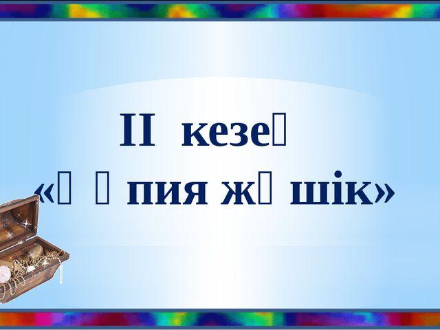 ІІ кезең «Құпия жәшік»