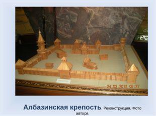 Албазинская крепость. Реконструкция. Фото автора