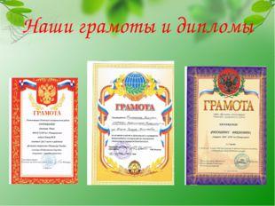 Наши грамоты и дипломы