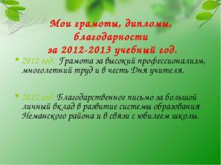 Мои грамоты, дипломы, благодарности за 2012-2013 учебный год. 2012 год. Грам