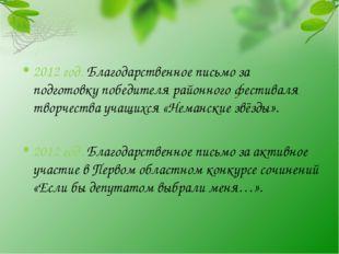 2012 год. Благодарственное письмо за подготовку победителя районного фестивал
