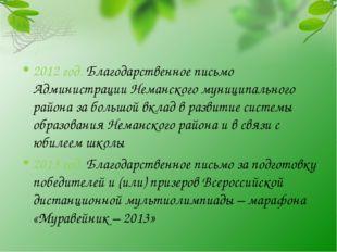 2012 год. Благодарственное письмо Администрации Неманского муниципального рай