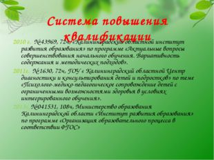 Система повышения квалификации 2010 г. № 43969, 72ч, «Калининградский областн