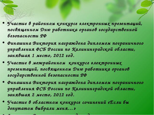 Участие в районном конкурсе электронных презентаций, посвященном Дню работник...