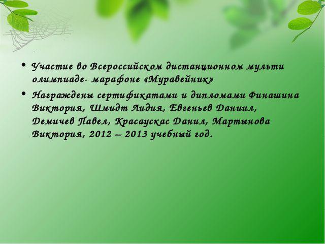 Участие во Всероссийском дистанционном мульти олимпиаде- марафоне «Муравейник...