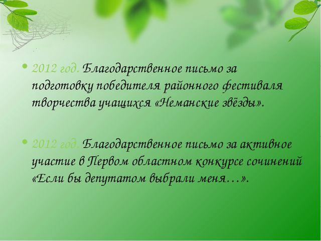 2012 год. Благодарственное письмо за подготовку победителя районного фестивал...