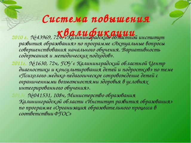 Система повышения квалификации 2010 г. № 43969, 72ч, «Калининградский областн...