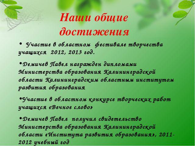 Наши общие достижения Участие в областном фестивале творчества учащихся 2012,...