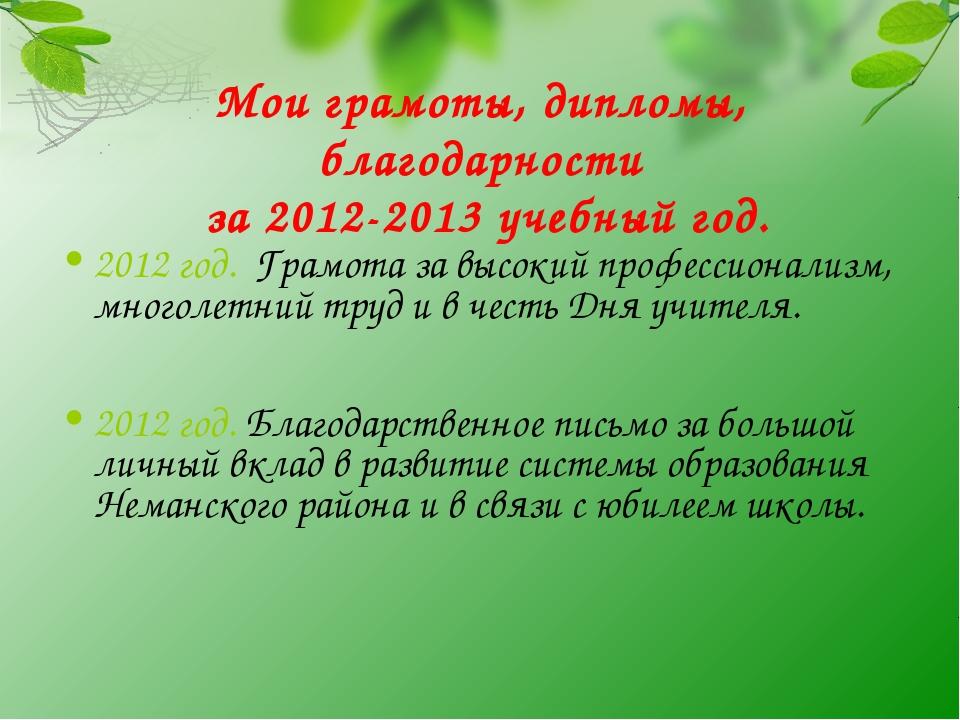 Мои грамоты, дипломы, благодарности за 2012-2013 учебный год. 2012 год. Грам...
