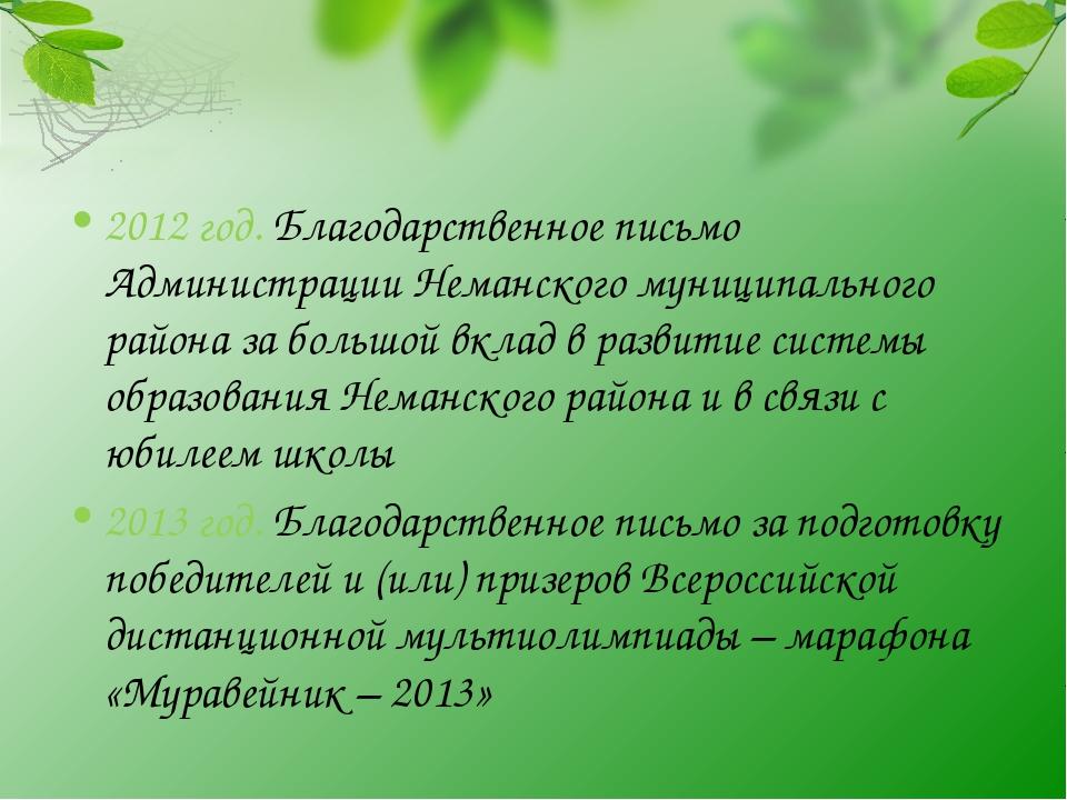 2012 год. Благодарственное письмо Администрации Неманского муниципального рай...