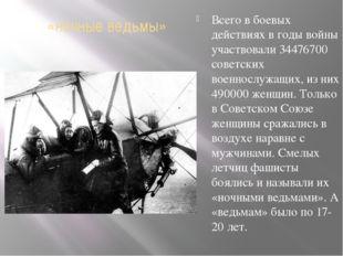 «ночные ведьмы» Всего в боевых действиях в годы войны участвовали 34476700 со