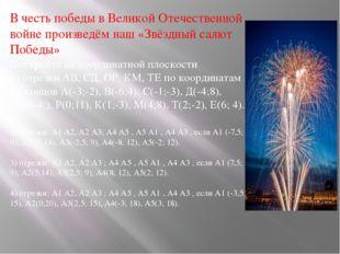 В честь победы в Великой Отечественной войне произведём наш «Звёздный салют П