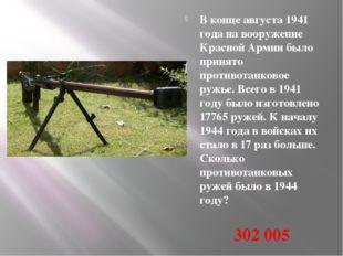 В конце августа 1941 года на вооружение Красной Армии было принято противотан