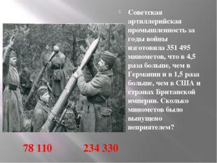 Советская артиллерийская промышленность за годы войны изготовила 351 495 мино