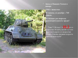 Завод в Нижнем Тагиле в январе 1942 г выпустил 75 танков, а в декабре – 765