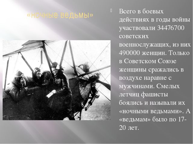 «ночные ведьмы» Всего в боевых действиях в годы войны участвовали 34476700 со...