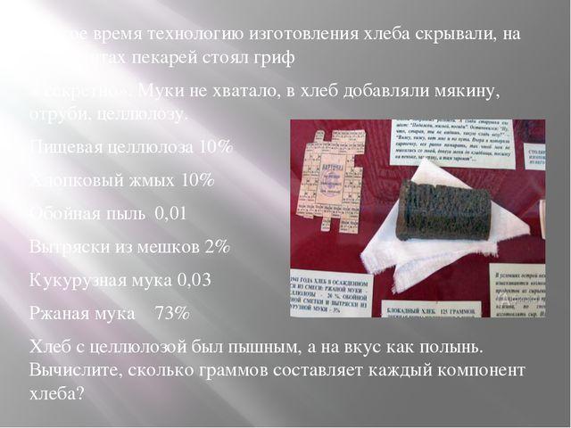 Долгое время технологию изготовления хлеба скрывали, на документах пекарей ст...