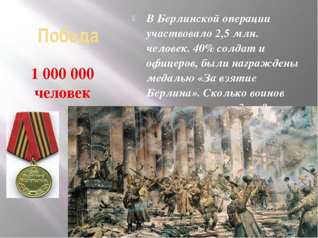 Победа В Берлинской операции участвовало 2,5 млн. человек. 40% солдат и офице...