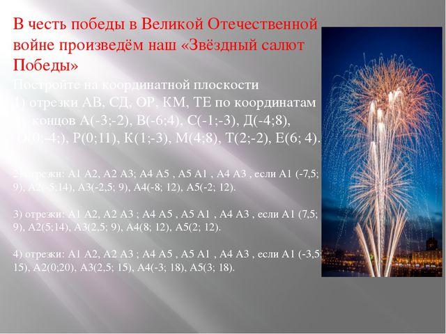 В честь победы в Великой Отечественной войне произведём наш «Звёздный салют П...