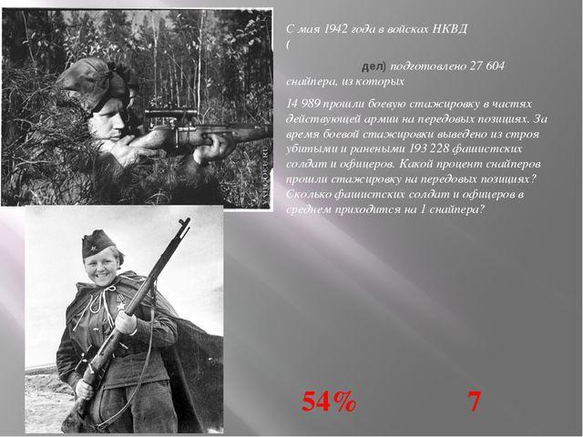 С мая 1942 года в войсках НКВД (Наро́дныйкомиссариа́т вну́треннихдел) под...