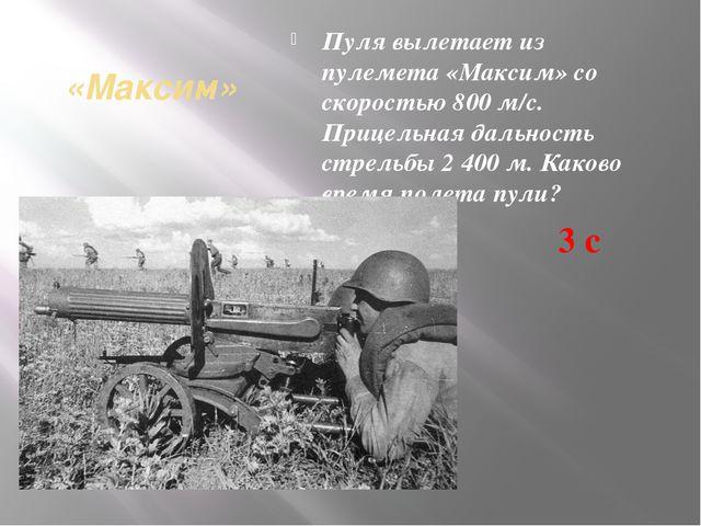 «Максим» Пуля вылетает из пулемета «Максим» со скоростью 800 м/с. Прицельная...