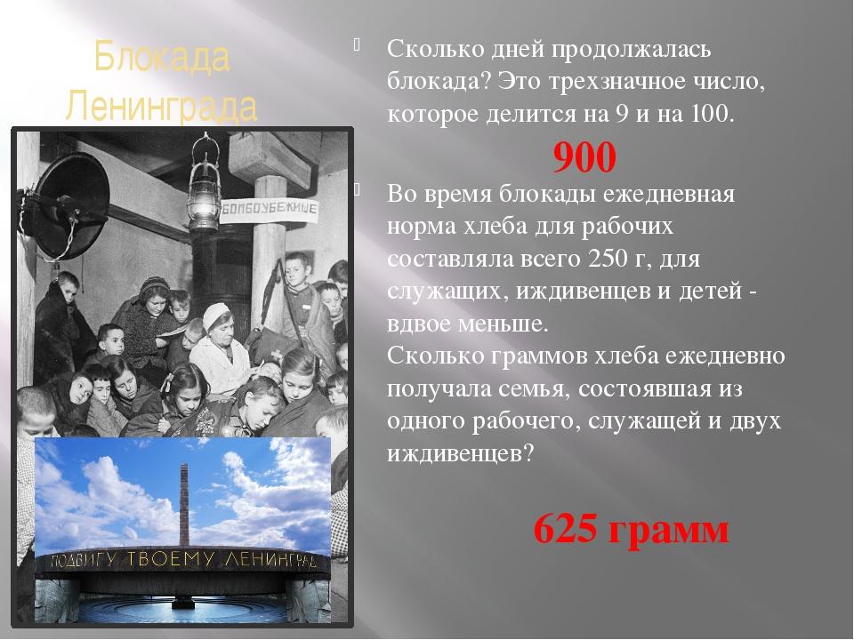Блокада Ленинграда Сколько дней продолжалась блокада? Это трехзначное число,...