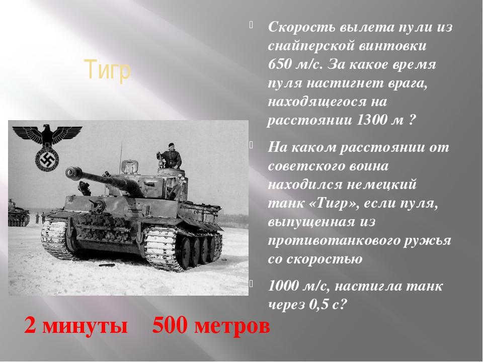 Тигр Скорость вылета пули из снайперской винтовки 650 м/с. За какое время пул...