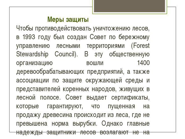 Меры защиты Чтобы противодействовать уничтожению лесов, в 1993 году был созд...