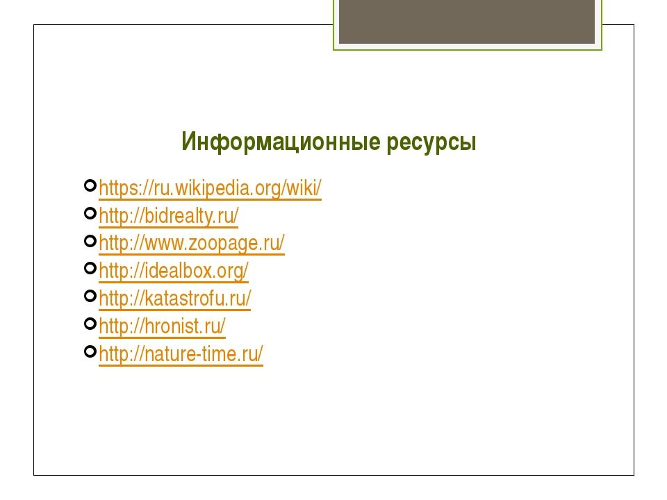 Информационные ресурсы https://ru.wikipedia.org/wiki/ http://bidrealty.ru/ ht...