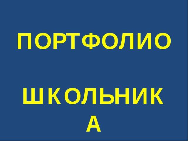 ПОРТФОЛИО ШКОЛЬНИКА