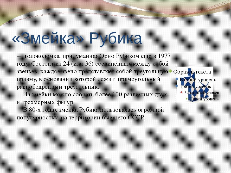 «Змейка» Рубика — головоломка, придуманная Эрно Рубиком еще в 1977 году. Сост...