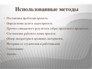 Использованные методы Постановка проблемы проекта. Определение цели и задач п