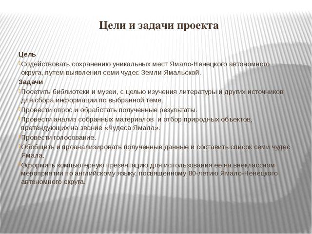 Цели и задачи проекта Цель Содействовать сохранению уникальных мест Ямало-Нен...