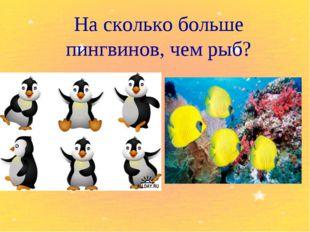 На сколько больше пингвинов, чем рыб?